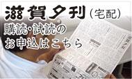 滋賀 長浜 新聞 滋賀夕刊
