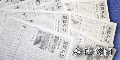 滋賀夕刊 会社案内